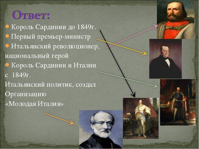 Король Сардинии до 1849г. Первый премьер-министр Итальянский революционер, на...
