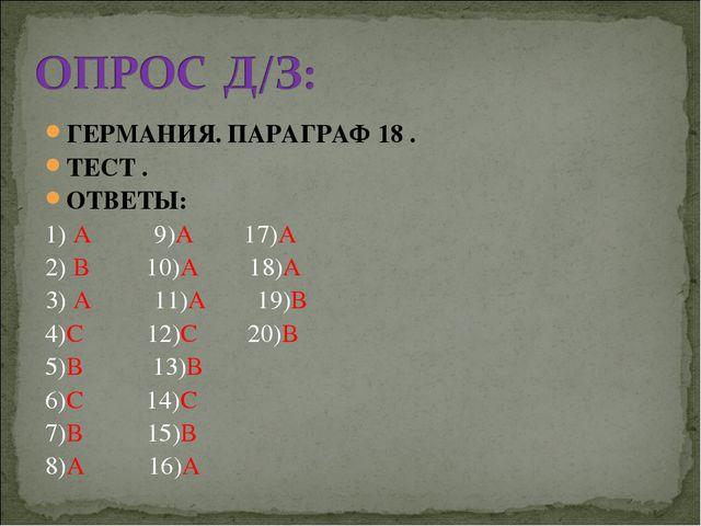 ГЕРМАНИЯ. ПАРАГРАФ 18 . ТЕСТ . ОТВЕТЫ: 1) А 9)А 17)А 2) В 10)А 18)А 3) А 11)А...