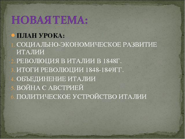 ПЛАН УРОКА: СОЦИАЛЬНО-ЭКОНОМИЧЕСКОЕ РАЗВИТИЕ ИТАЛИИ РЕВОЛЮЦИЯ В ИТАЛИИ В 1848...
