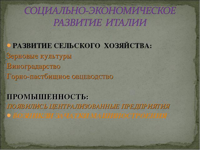 РАЗВИТИЕ СЕЛЬСКОГО ХОЗЯЙСТВА: Зерновые культуры Виноградарство Горно-пастбищн...