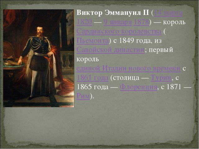 Виктор Эммануил II (14марта 1820— 9 января 1878)— король Сардинского корол...