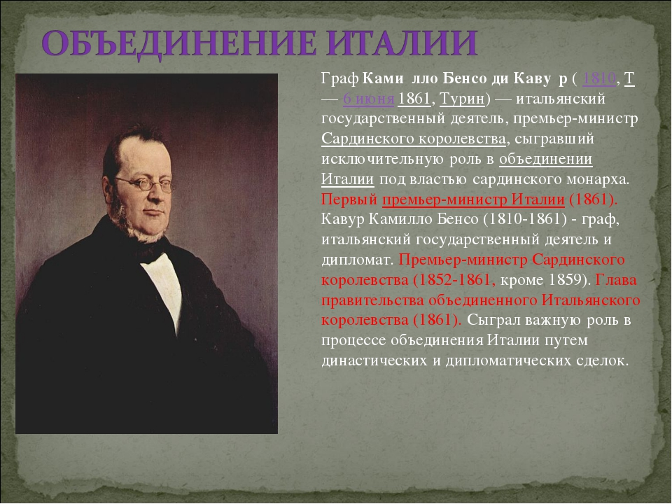 Граф Ками́лло Бенcо ди Каву́р ( 1810, Т— 6 июня 1861, Турин)— итальянский го...