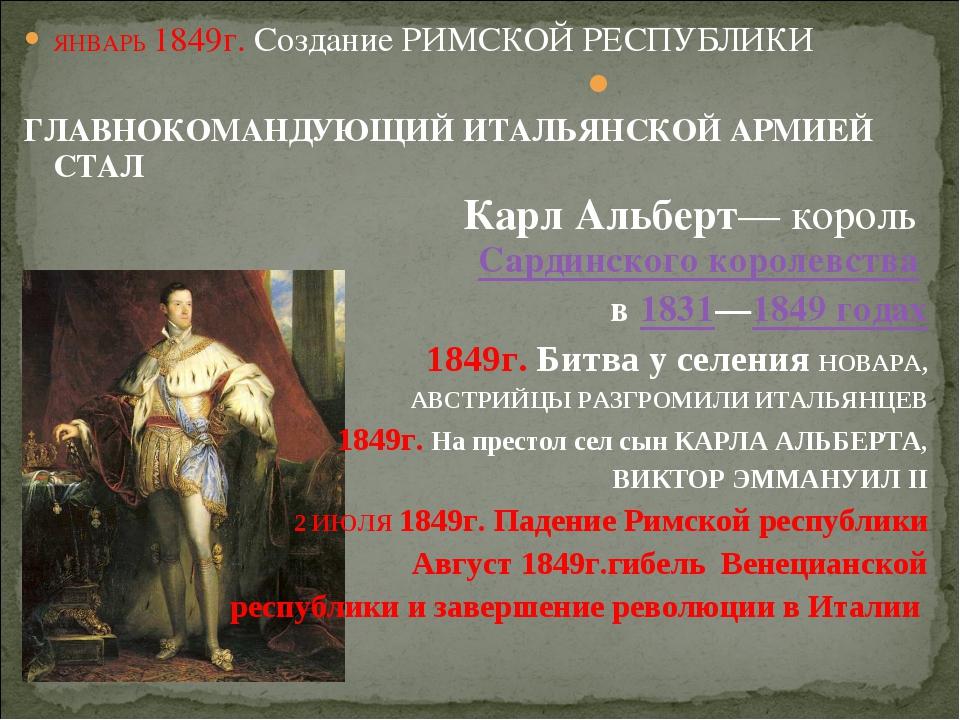 ЯНВАРЬ 1849г. Создание РИМСКОЙ РЕСПУБЛИКИ ГЛАВНОКОМАНДУЮЩИЙ ИТАЛЬЯНСКОЙ АРМИЕ...