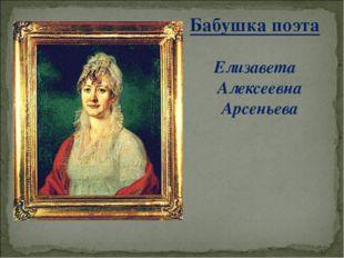 Бабушка поэта Елизавета Алексеевна Арсеньева