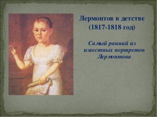 Лермонтов в детстве (1817-1818 год) Самый ранний из известных портретов Лермо