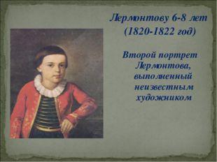 Лермонтову 6-8 лет (1820-1822 год) Второй портрет Лермонтова, выполненный неи