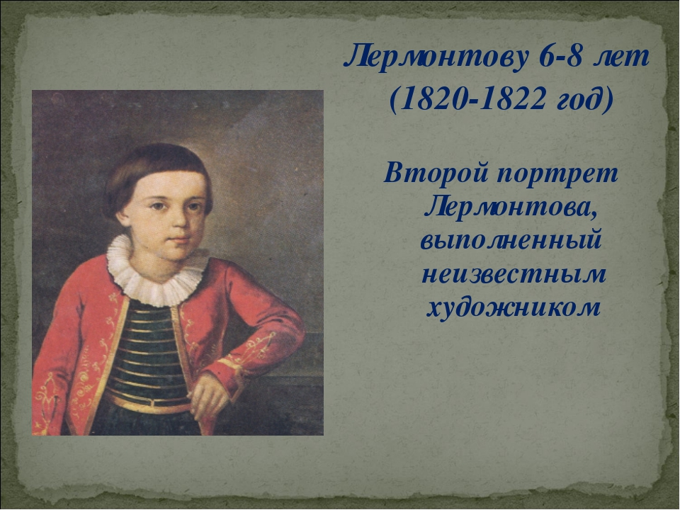 Лермонтову 6-8 лет (1820-1822 год) Второй портрет Лермонтова, выполненный неи...