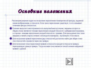 Основные положения Рассмотрим решение задач на построение пересечения геометр