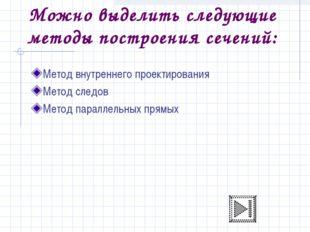 Можно выделить следующие методы построения сечений: Метод внутреннего проекти