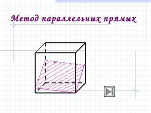 Метод параллельных прямых