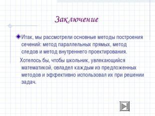 Заключение Итак, мы рассмотрели основные методы построения сечений: метод пар