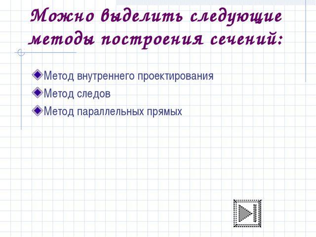 Можно выделить следующие методы построения сечений: Метод внутреннего проекти...