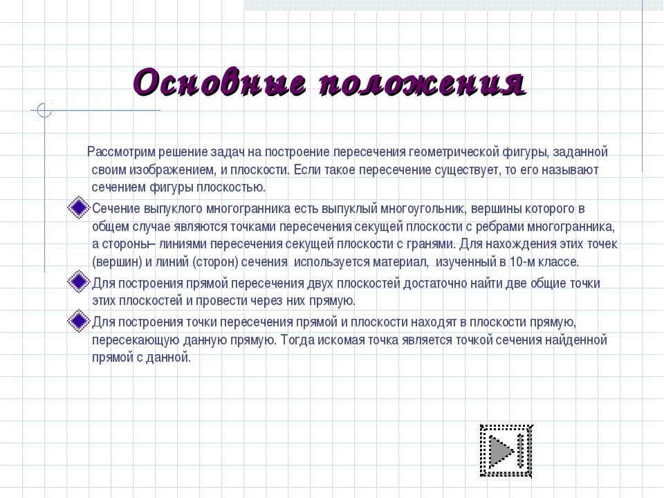 Основные положения Рассмотрим решение задач на построение пересечения геометр...
