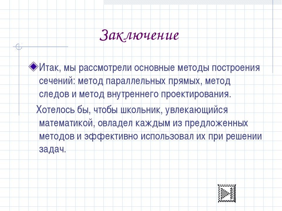 Заключение Итак, мы рассмотрели основные методы построения сечений: метод пар...