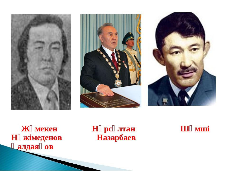 Жұмекен Нұрсұлтан Шәмші Нәжімеденов Назарбаев Қалдаяқов