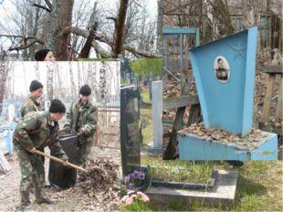 Основные виды деятельности по благоустройству мест захоронения ветеранов ВОВ