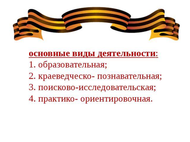 основные виды деятельности: 1. образовательная; 2. краеведческо- познавательн...