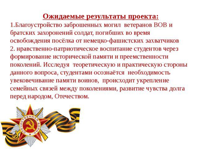 Ожидаемые результаты проекта: 1.Благоустройство заброшенных могил ветеранов В...