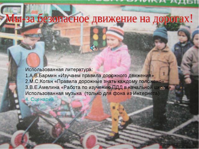 Использованная литература: 1.А.В.Бармин «Изучаем правила дорожного движения»...
