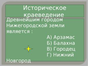 Древнейшим городом Нижегородской земли является : А) Арзамас Б) Балахна В) Го