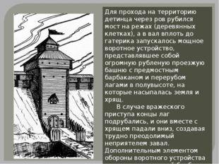 Для прохода на территорию детинца через ров рубился мост нарежах (деревянных
