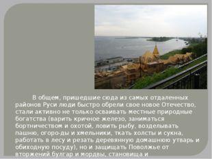 В общем, пришедшие сюда из самых отдаленных районов Руси люди быстро обрели