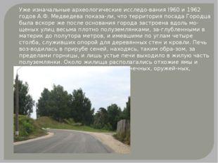 Уже изначальные археологические исследования I960 и 1962 годов А.Ф. Медведев