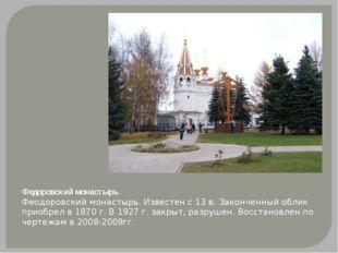 Федоровский монастырь Феодоровский монастырь. Известен с 13 в. Законченный об