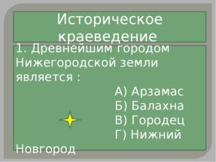 1. Древнейшим городом Нижегородской земли является : А) Арзамас Б) Балахна В)