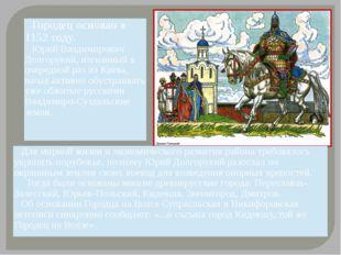 Городец основан в 1152 году. ЮрийВладимировичДолгорукий, изгнанный в очередно