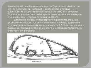 Уникальным памятником древностиГородца остаются три линии укреплений, которы