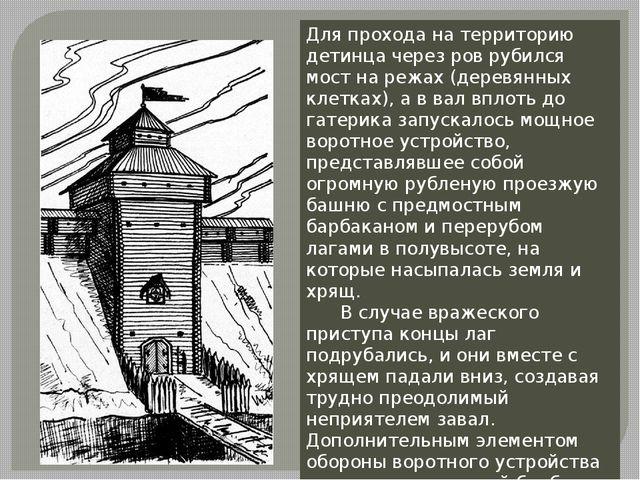Для прохода на территорию детинца через ров рубился мост нарежах (деревянных...