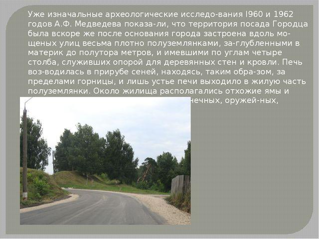 Уже изначальные археологические исследования I960 и 1962 годов А.Ф. Медведев...