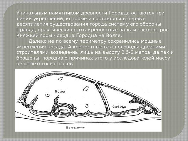 Уникальным памятником древностиГородца остаются три линии укреплений, которы...