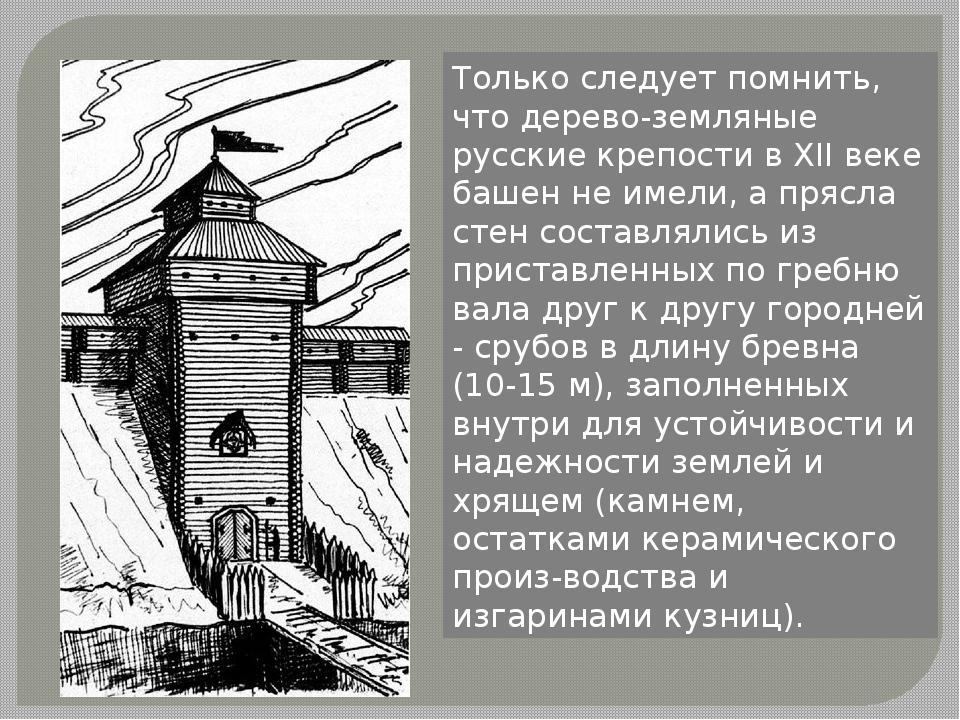 Только следует помнить, что дерево-земляные русские крепости в XII веке башен...