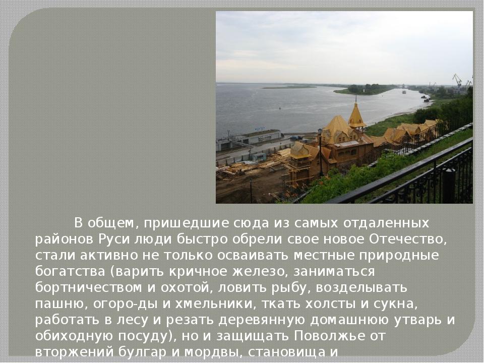 В общем, пришедшие сюда из самых отдаленных районов Руси люди быстро обрели...