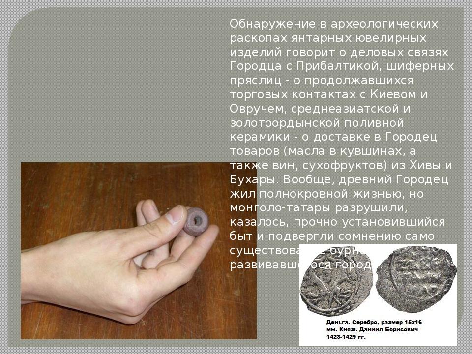 Обнаружение в археологических раскопах янтарных ювелирных изделий говорит о д...
