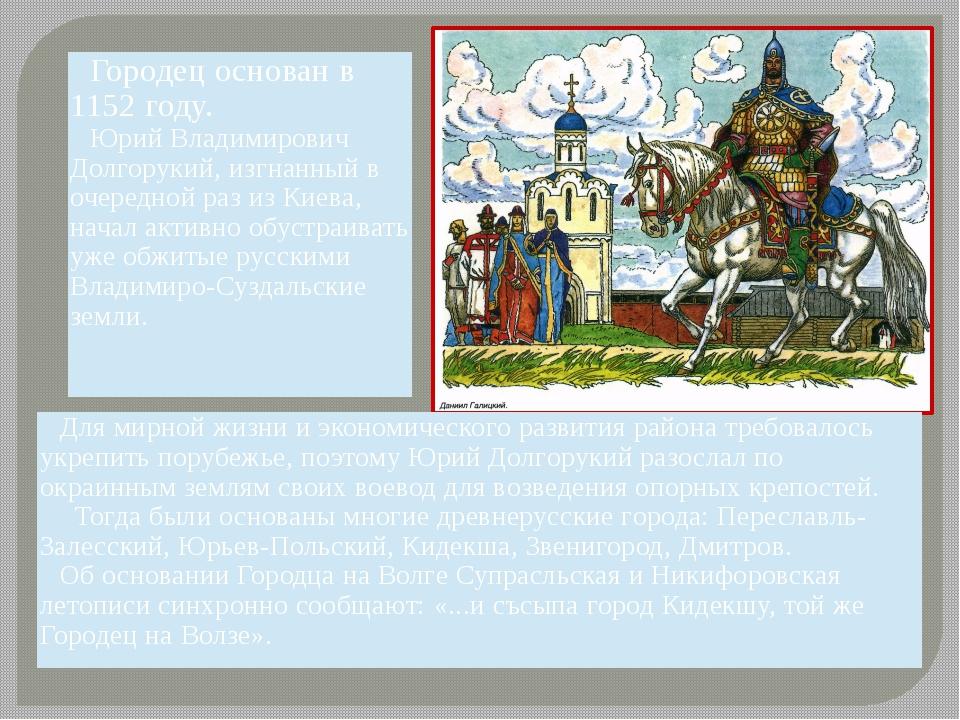 Городец основан в 1152 году. ЮрийВладимировичДолгорукий, изгнанный в очередно...