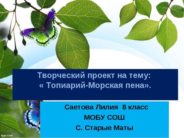 Творческий проект на тему: « Топиарий-Морская пена». Саетова Лилия 8 класс МО...