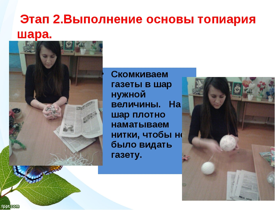 Этап 2.Выполнение основы топиария шара. Скомкиваем газеты в шар нужной велич...