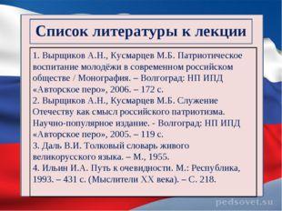 Список литературы к лекции 1. Вырщиков А.Н., Кусмарцев М.Б. Патриотическое в