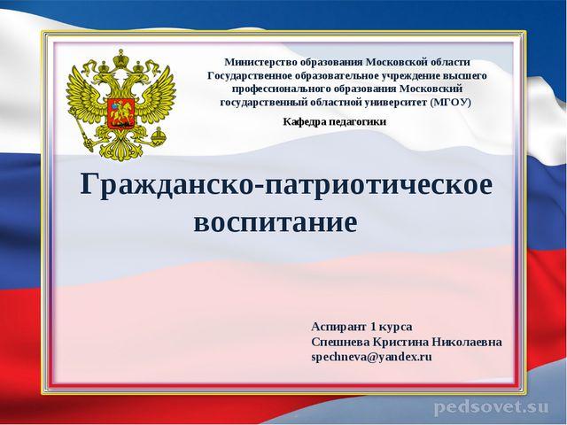 Гражданско-патриотическое воспитание » Министерство образования Московской о...