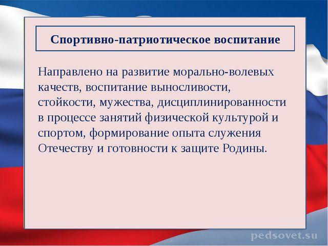 Спортивно-патриотическое воспитание Направлено на развитие морально-волевых...