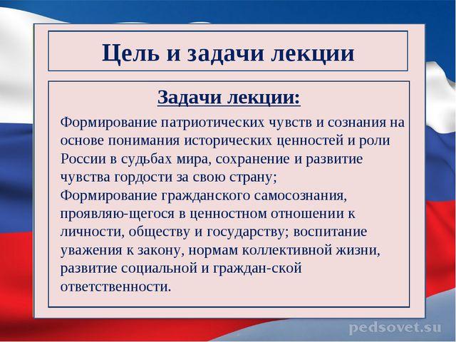 Цель и задачи лекции Задачи лекции: Формирование патриотических чувств и созн...