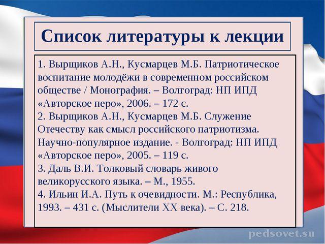 Список литературы к лекции 1. Вырщиков А.Н., Кусмарцев М.Б. Патриотическое в...