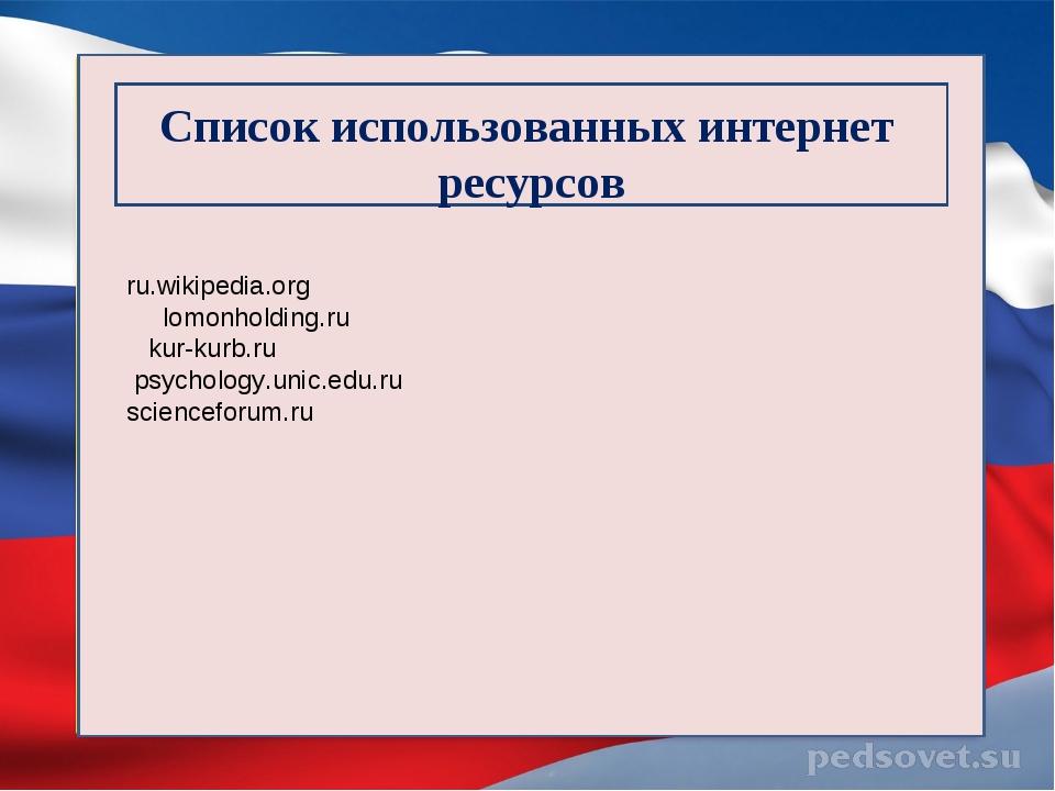 Список использованных интернет ресурсов ru.wikipedia.org lomonholding.ru kur...