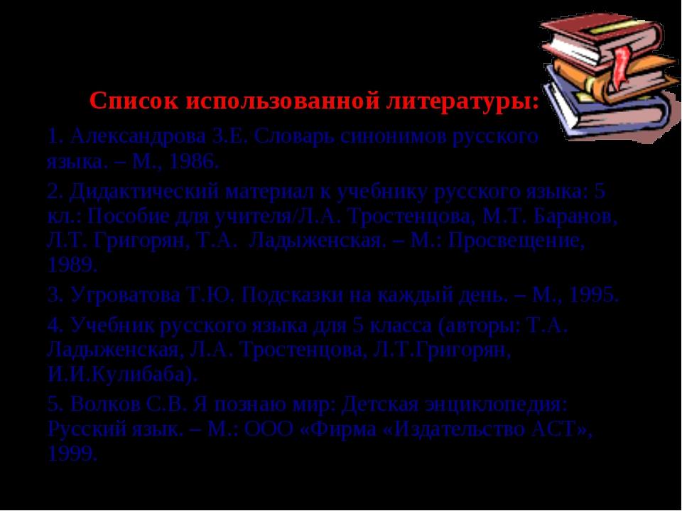 Список использованной литературы: 1. Александрова З.Е. Словарь синонимов рус...