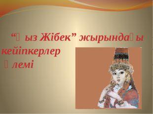 """""""Қыз Жібек"""" жырындағы кейіпкерлер әлемі"""