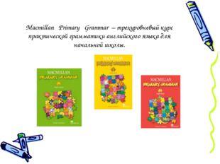 Macmillan Primary Grammar –трехуровневый курс практической грамматики а
