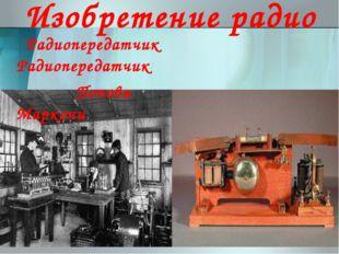 Изобретение радио Радиопередатчик Радиопередатчик Попова Маркони
